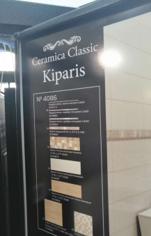 Kiparis (Кипарис)